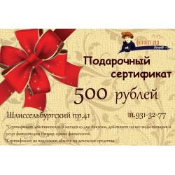 Подарочный сертификат на все услуги 500р