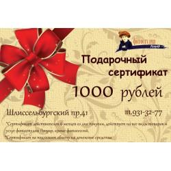 Подарочный сертификат на все услуги 1000р