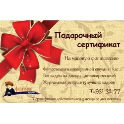 Подарочный сертификат 1 час фотосьемки
